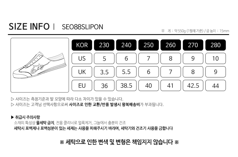 seo88slipon_size.jpg