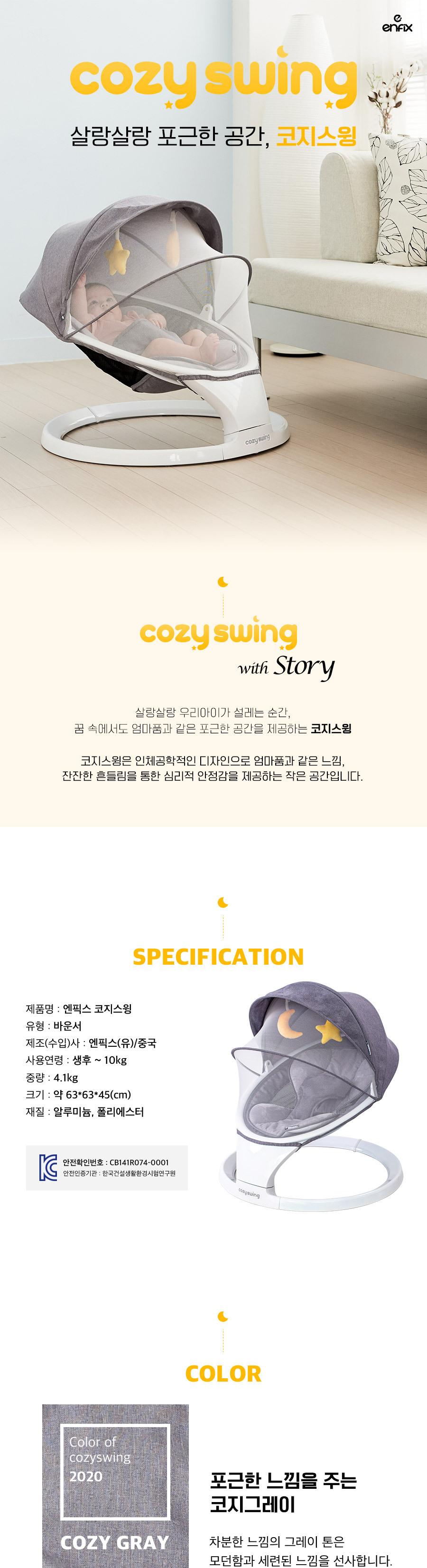 cozyswing_01.jpg