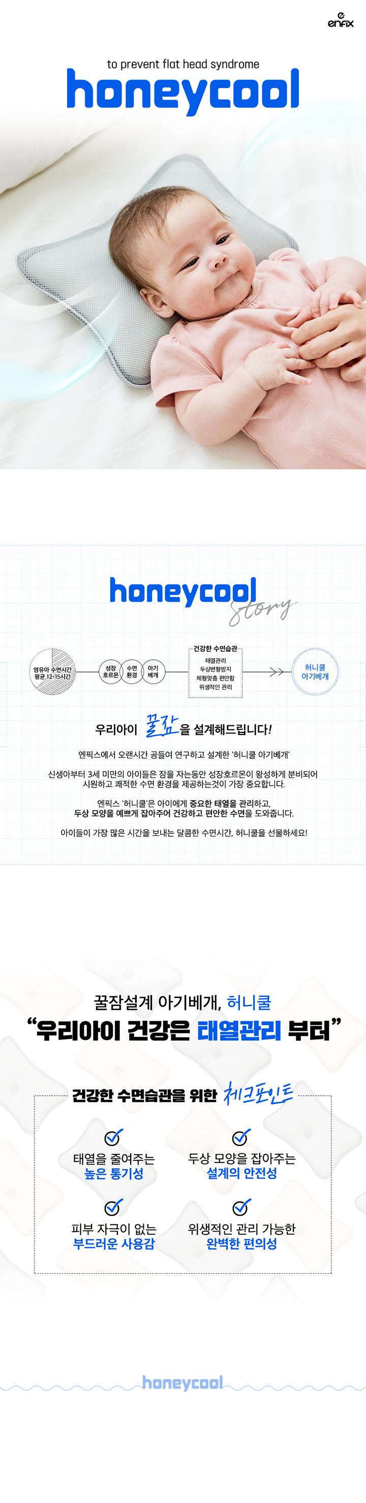 Honeycool_1.jpg
