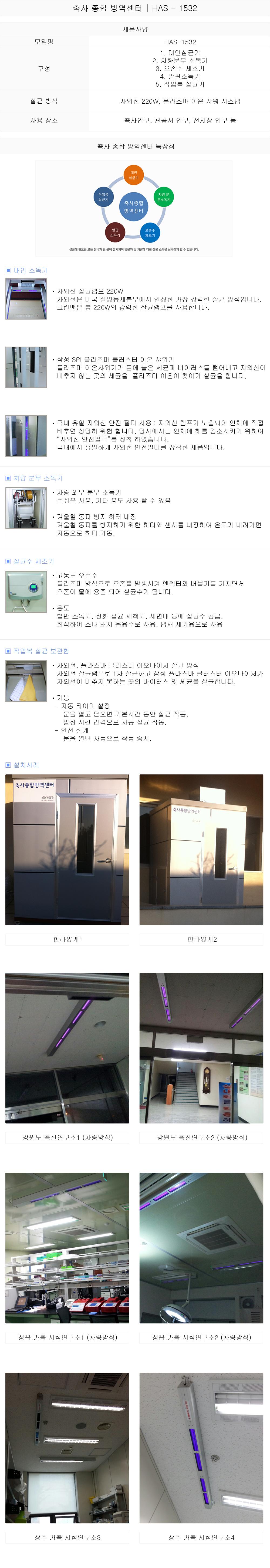 대인소독기, 축사방역센터