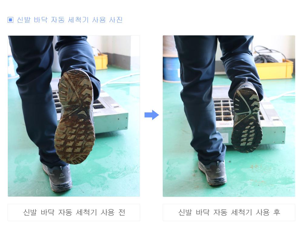 신발바닥세척