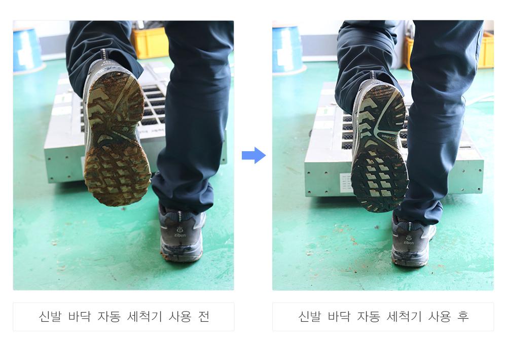 신발자동세척기