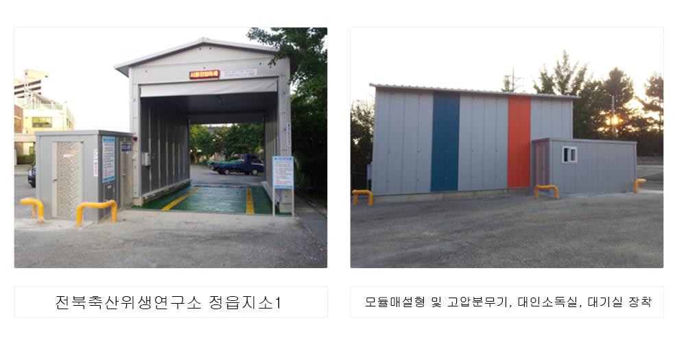 차량소독시설