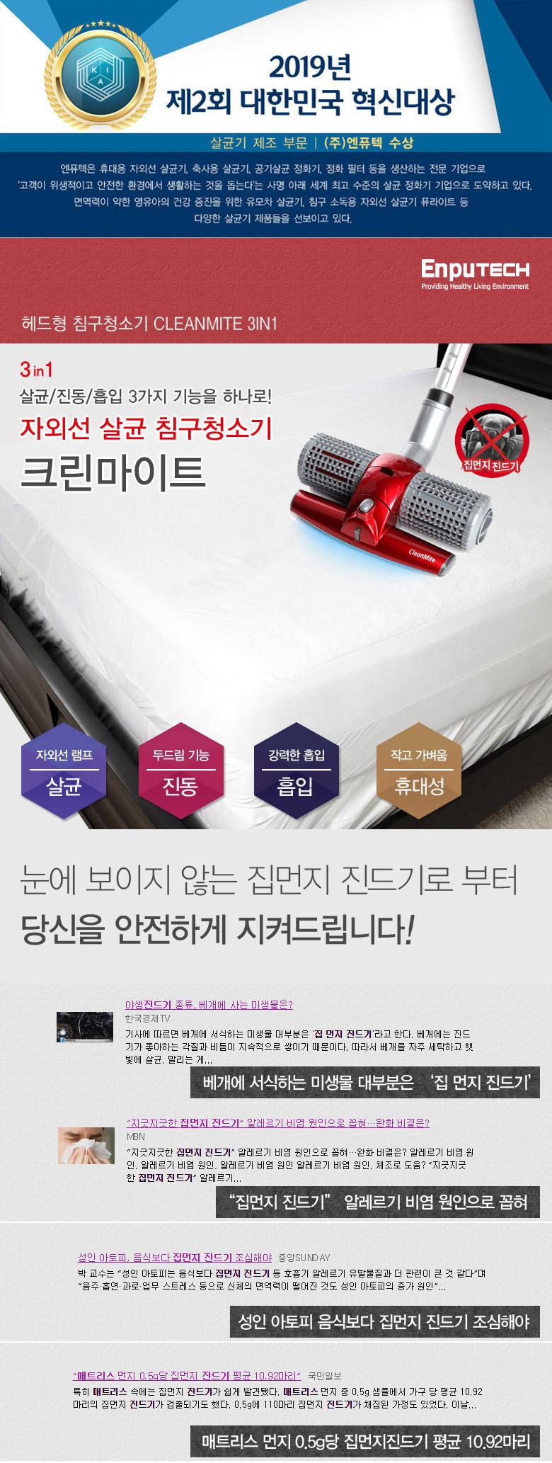 집먼지진드기,침대청소기