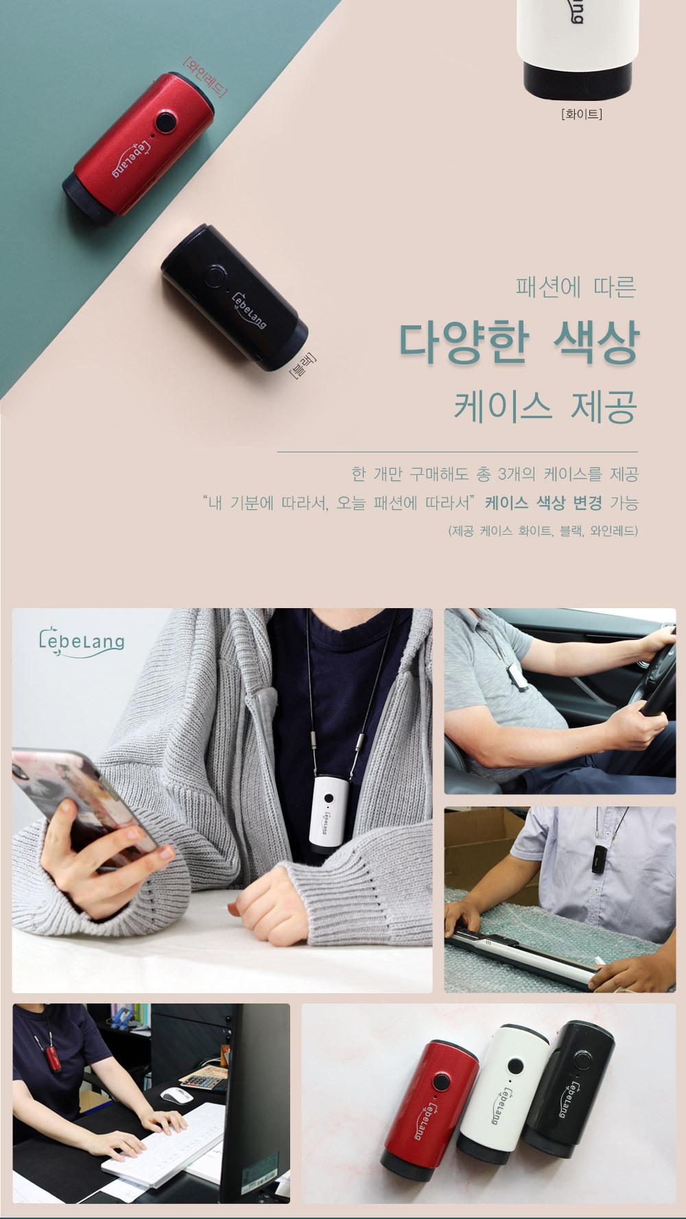 휴대용공기청정기