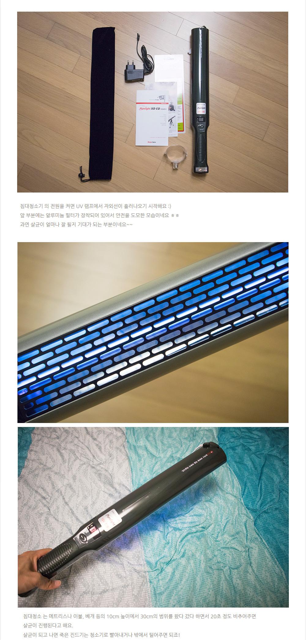 UV살균,침대청소기,장난감살균기