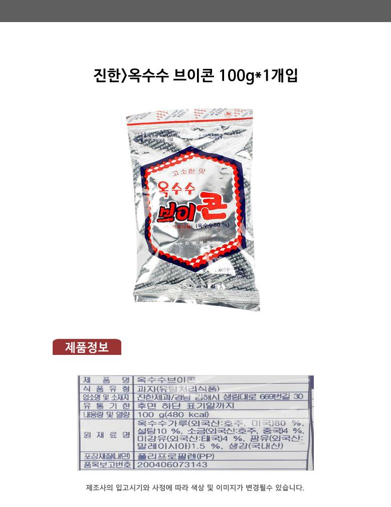진한)옥수수 브이콘 100g_1개입 - 오너클랜, 1,390원, 스낵, 스낵