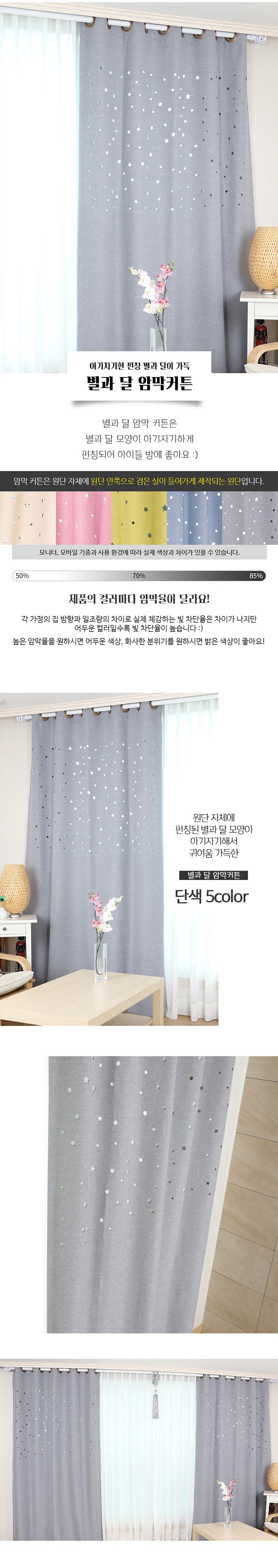 별과 달 제품 이미지