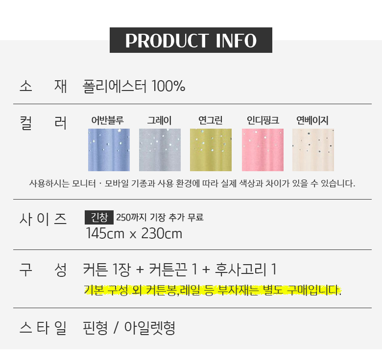 제품 정보