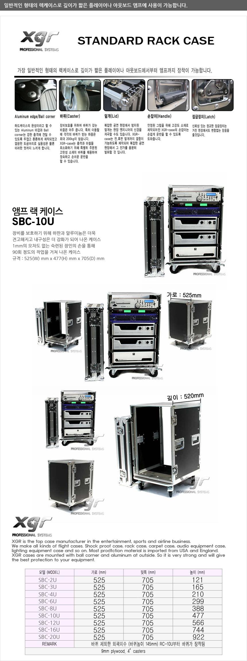 XGR/SBC10U/SBC-10U Rack Cases Rack Cases Wheels with front