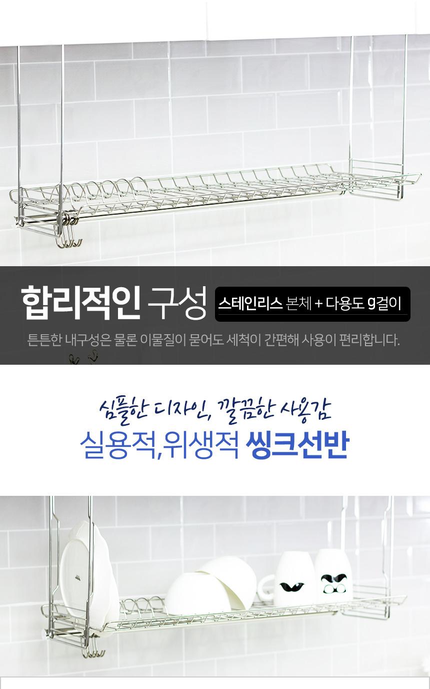 에스파스 부착식 씽크선반 600 (보급형) - 에스파스, 9,900원, 주방정리용품, 식기건조대