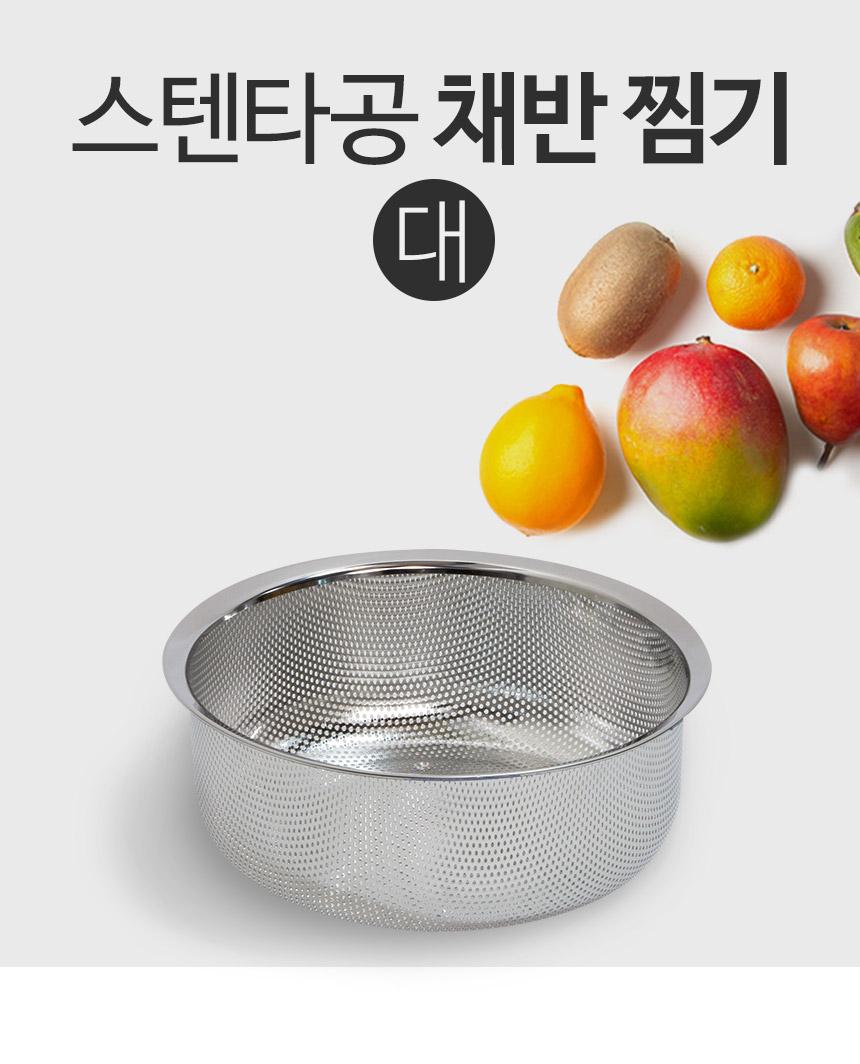 에스파스 스텐타공 채반 찜기 (대) - 에스파스, 16,900원, 압력솥/찜기, 찜기