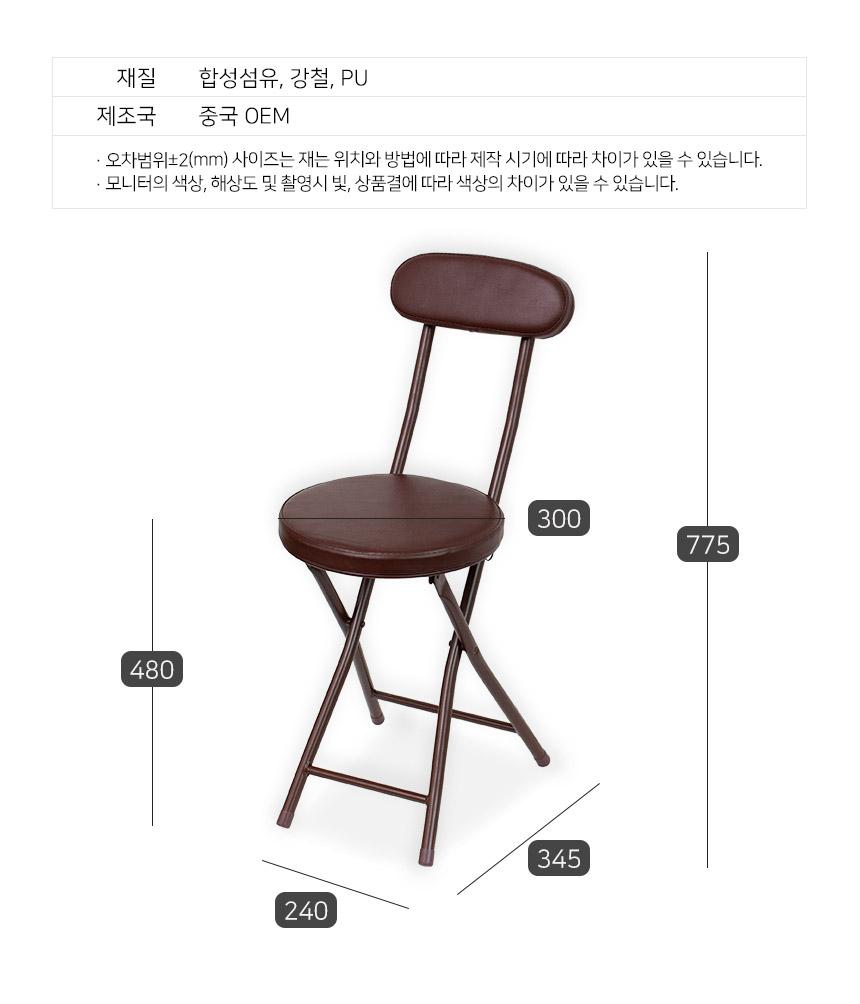 에스파스 접이식 쿠션 등받이의자 (브라운) - 에스파스, 19,900원, 디자인 의자, 스틸의자