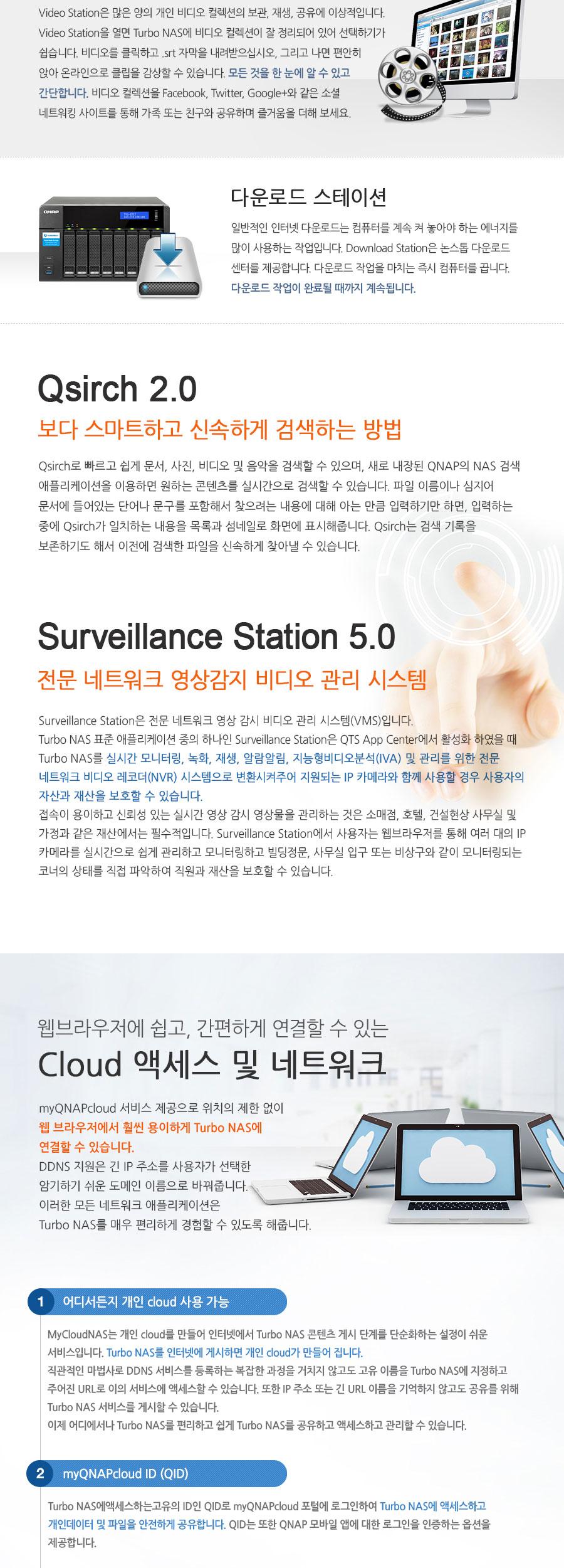 주)산돌네트웍 LivingStone Network [[QNAP]☆TVS-871T-i7-16G(64TB