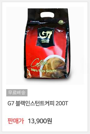 G7블랙인스턴트커피200T