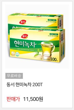 동서 현미녹차 200T