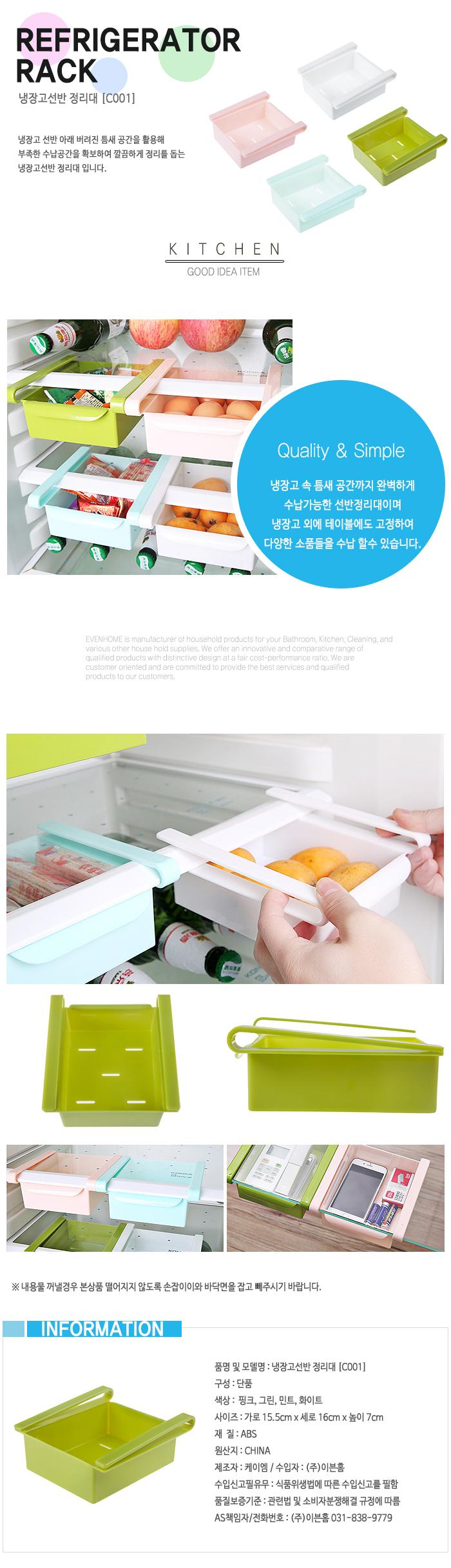 냉장고 틈새 수납 가능한 정리대