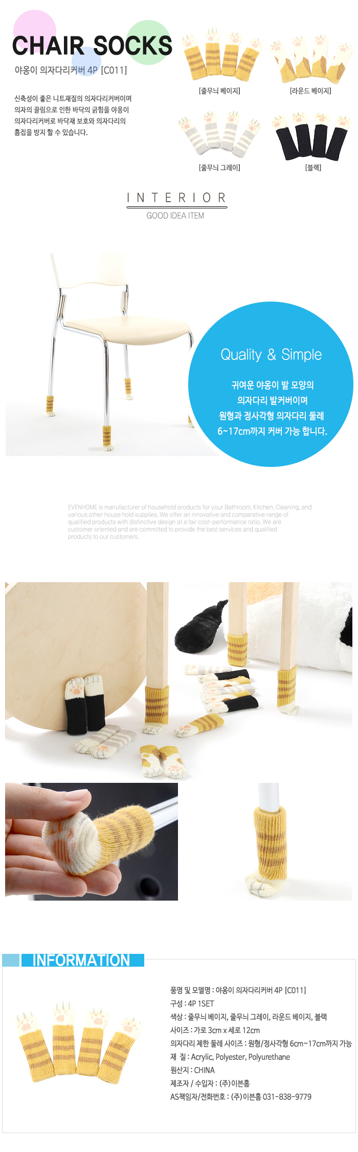 야옹이 의자다리커버 4P (C011) - 케이엠, 3,920원, 커버류, 기타 커버류