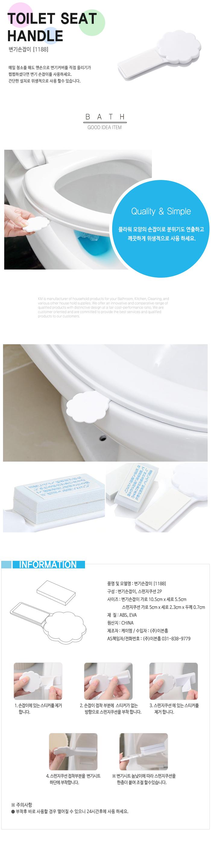 변기커버시트를 위생적으로 열수 있는 손잡이