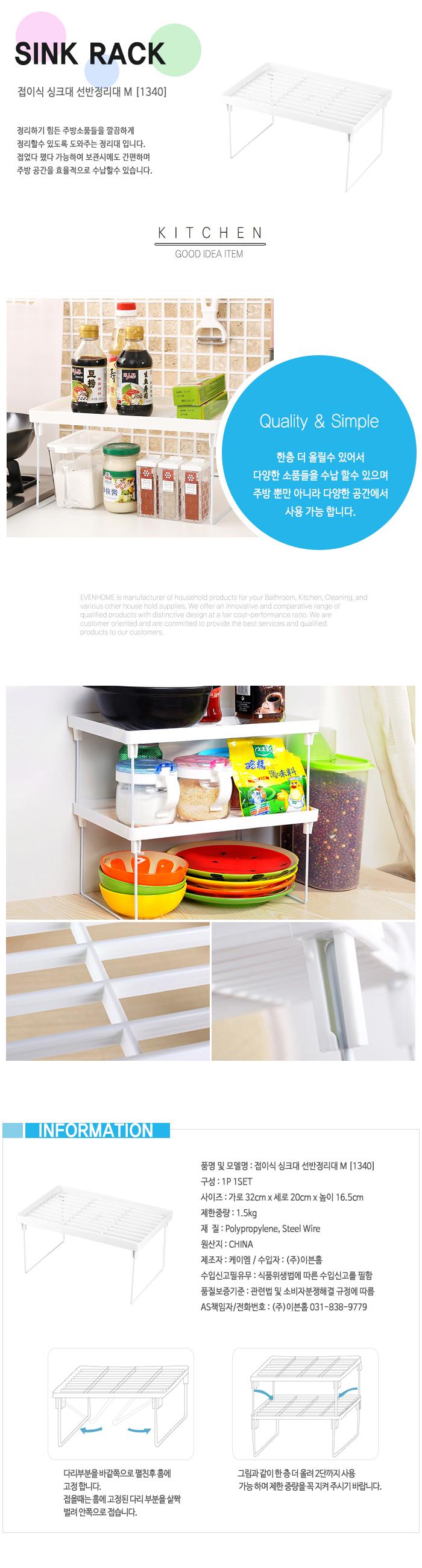 주방 소품들을 보관 할수 있는 선반정리대
