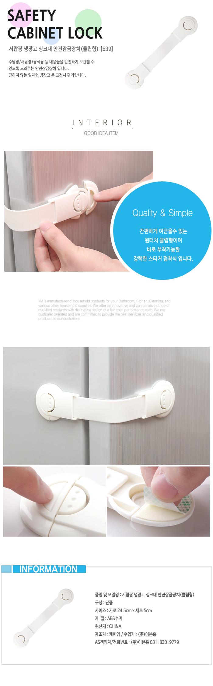 서랍장 냉장고 싱크대 안전잠금장치(클립형) (539) - 케이엠, 2,900원, 주방수납용품, 진열 보관대
