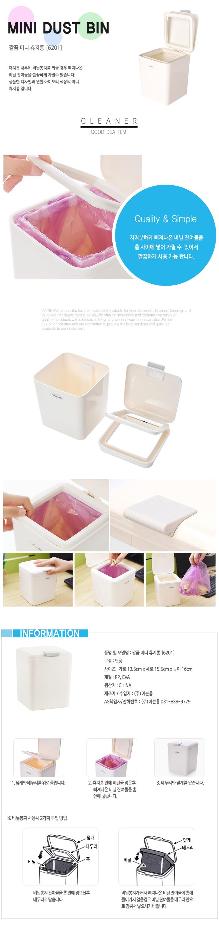 비닐 잔여물을 깔끔하게 커버 가능한 미니 휴지통