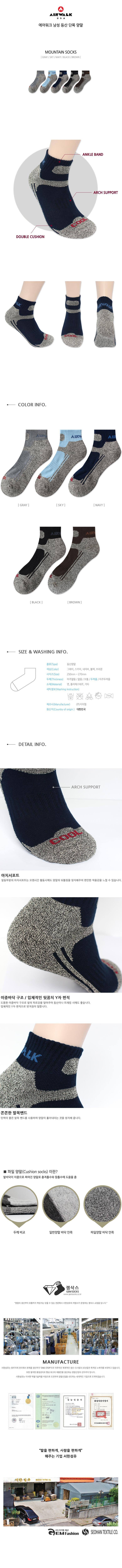 에어워크 남성 등산 단목 양말 CH1346016 - 익스트리모, 2,370원, 등산용품, 등산의류/패션잡화