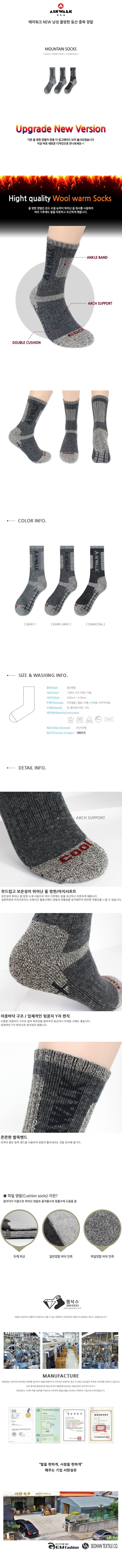 에어워크 남성 울방한 등산 중목 양말 CH1350538 - 익스트리모, 2,370원, 등산용품, 등산의류/패션잡화