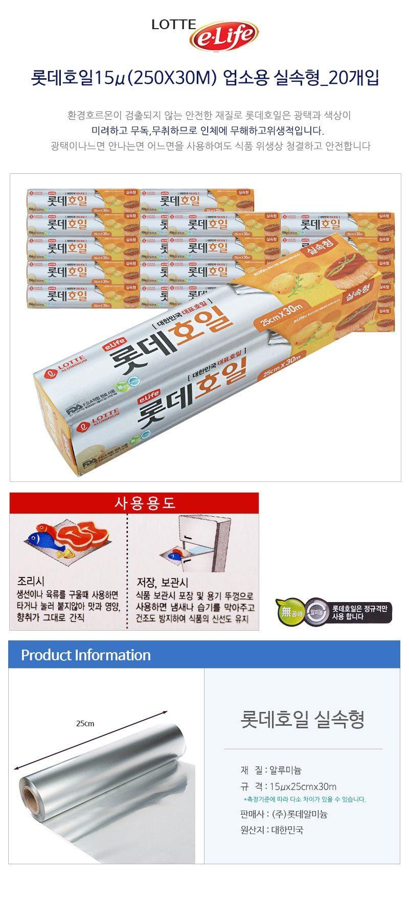 알루미늄호일 실속형 25cmX30M 20개입 CH1524073 - 익스트리모, 125,000원, 주방소품, 주방 소모품