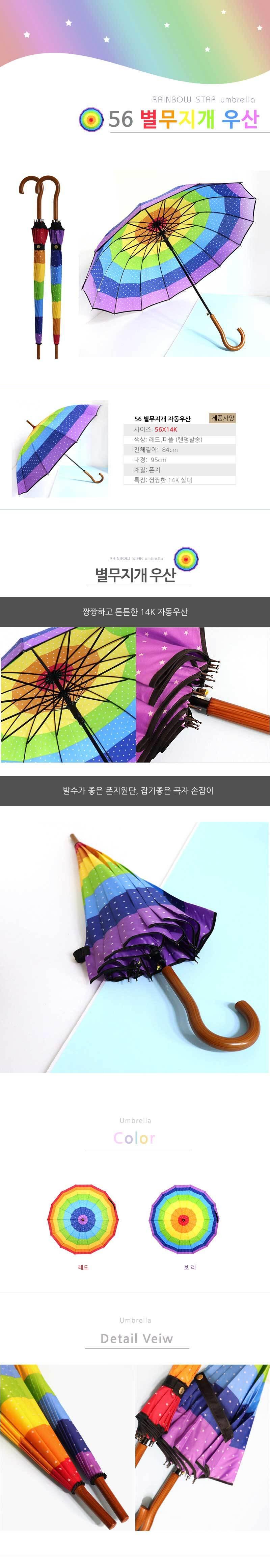 짱짱한 14k살대 별무지개 56폰지 장우산 색상랜덤 - 익스트리모, 13,000원, 우산, 수동장우산