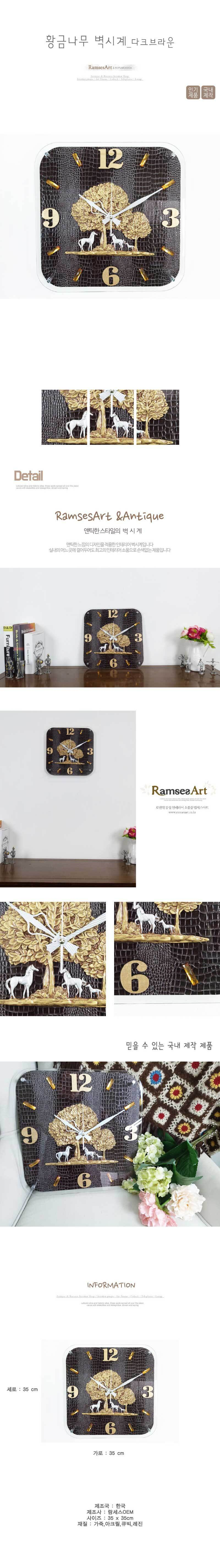 예쁜 엔틱 인테리어 황금나무 DKBR 벽시계 CH1546488 - 익스트리모, 105,000원, 벽시계, 디자인벽시계