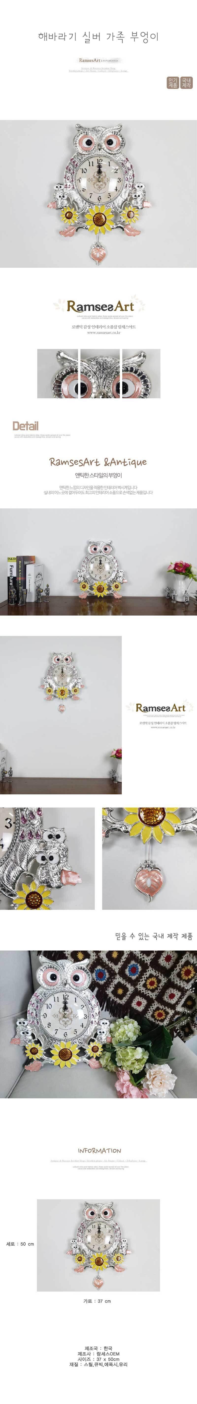 예쁜 엔틱 인테리어 해바라기 실버 가족부엉이 벽시계 - 익스트리모, 146,000원, 벽시계, 디자인벽시계