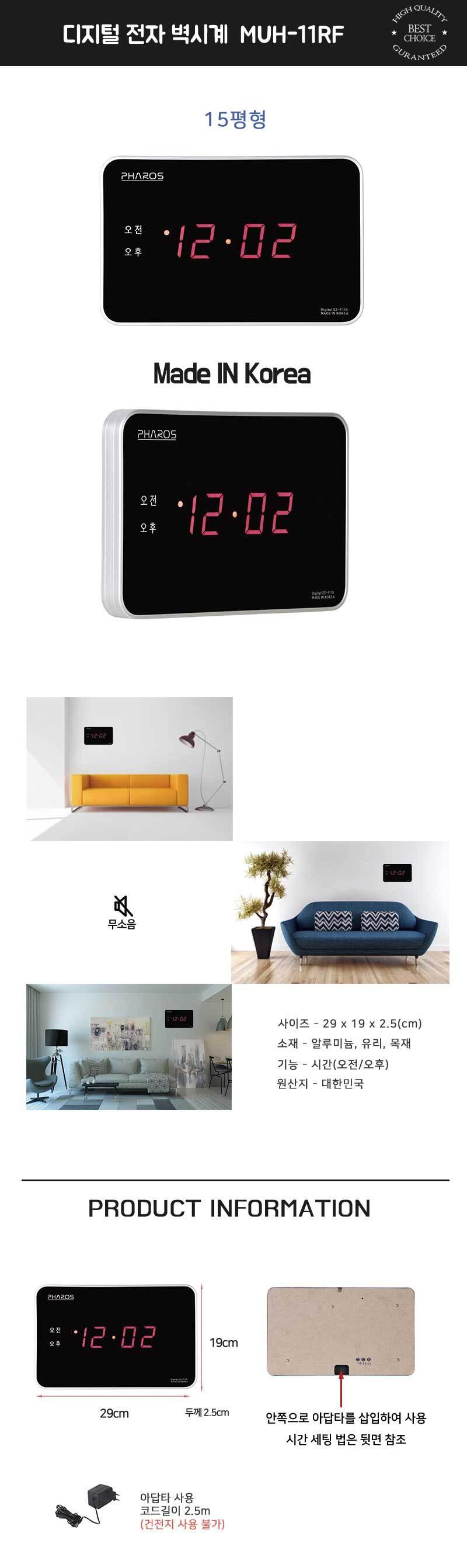 공간 인테리어 디지털 전자벽시계 MUH-11RF CH1560621 - 익스트리모, 55,000원, 벽시계, 디자인벽시계