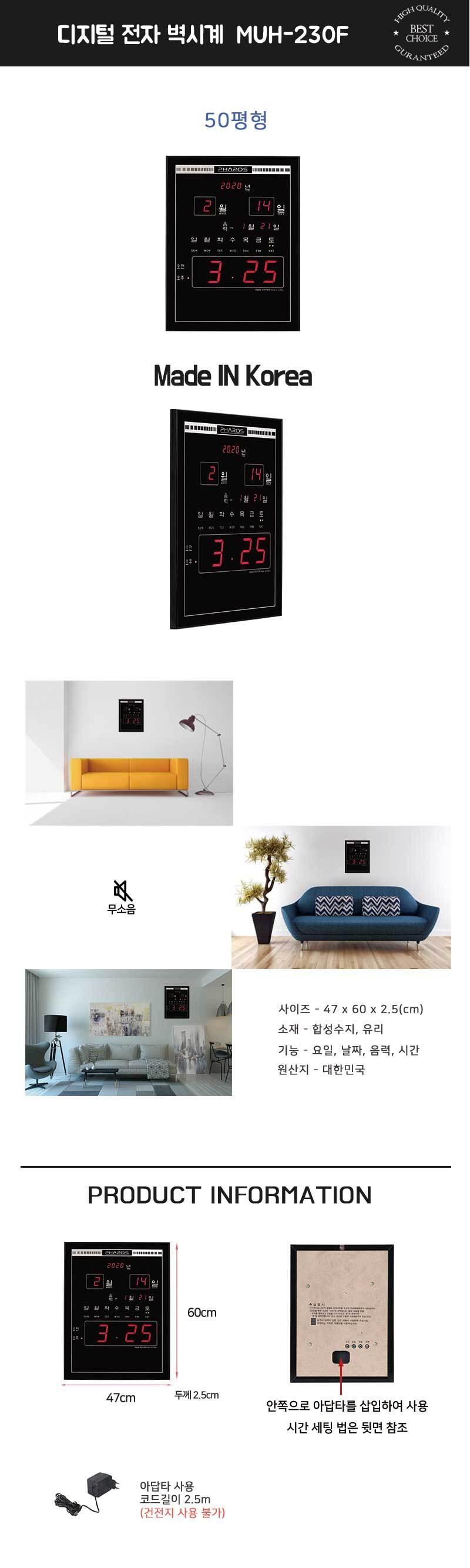 공간 인테리어 디지털 전자벽시계 MUH-230F CH1560627 - 익스트리모, 115,000원, 벽시계, 디자인벽시계