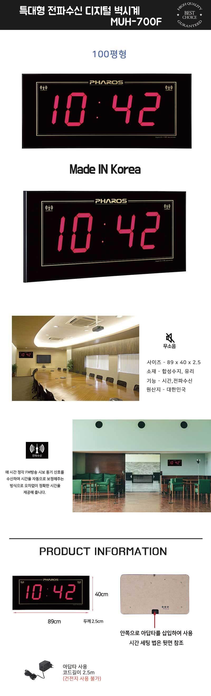 공간 인테리어 디지털 전자벽시계 MUH-700F CH1560634 - 익스트리모, 280,000원, 벽시계, 디자인벽시계