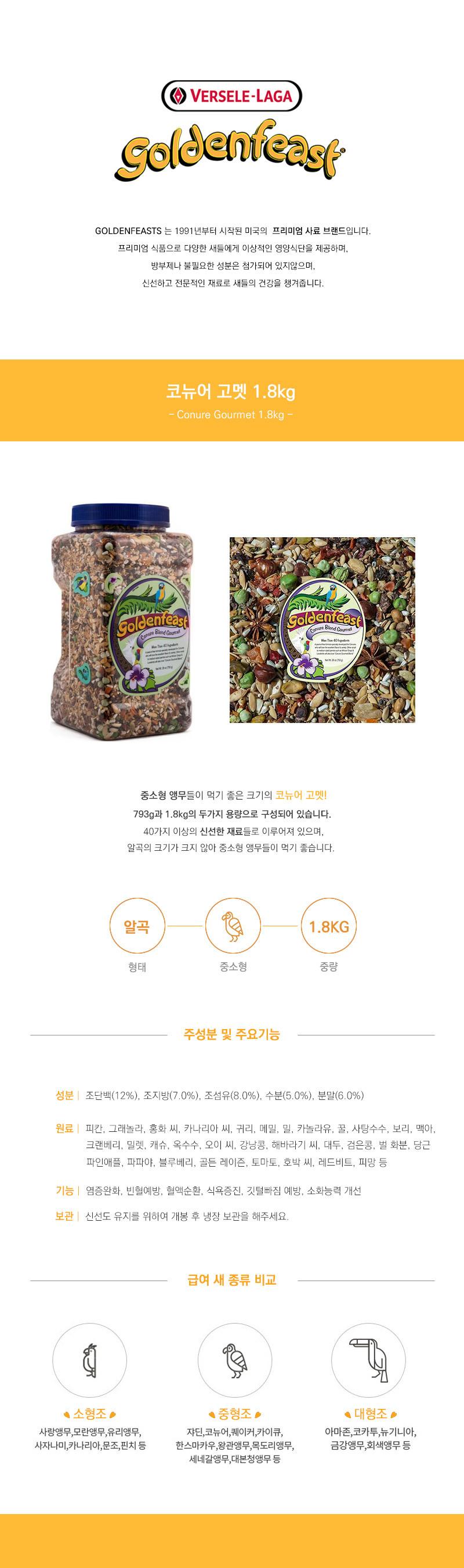 새들에게 사랑받는 코뉴어고멧 1.8kg 1box 6개입 - 익스트리모, 300,000원, 조류용품, 사료/모이