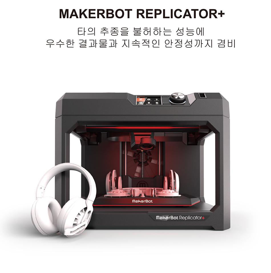 메이커봇 리플리케이터 플러스(MakerBot Replicator+)패버스 - 3D프린터