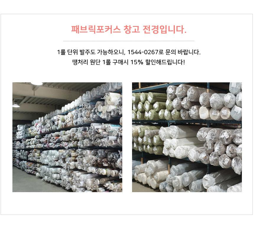 퀸 46 원단 소파원단 쿠션원단 커튼원단 땡원단 핫딜원단 (0.5마) - 패브릭포커스, 2,600원, 퀼트/원단공예, 퀼트원단