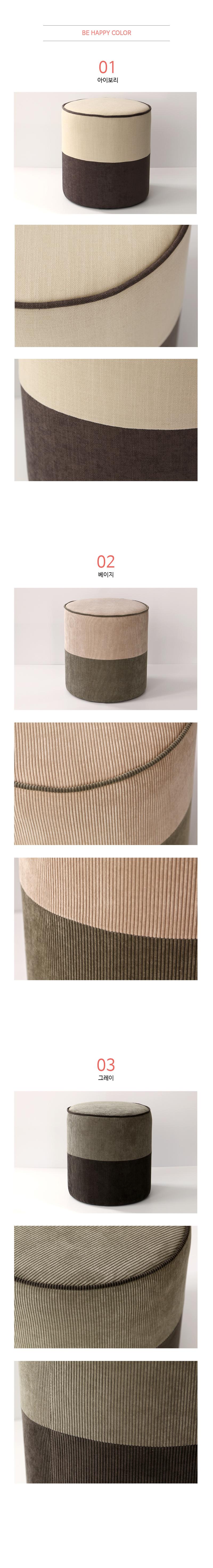 비해피 안티스테인 투톤원형스툴 아이보리D40xH44(cm) - 패브릭포커스, 113,400원, 스툴, 디자인스툴