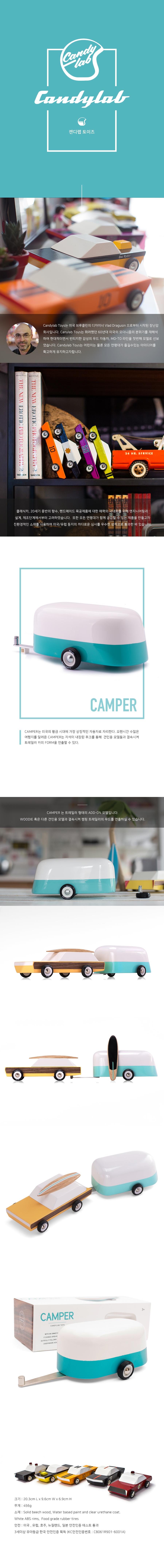 캔디랩토이즈(CANDYLABTOYS) [캔디랩토이즈] CAMPER