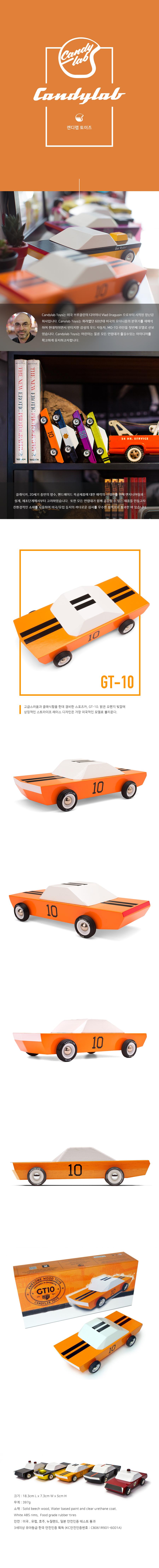 캔디랩토이즈(CANDYLABTOYS) [캔디랩토이즈] GT-10