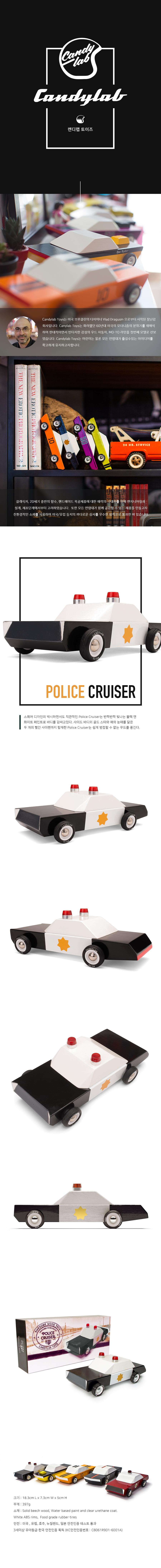 캔디랩토이즈(CANDYLABTOYS) [캔디랩토이즈] POLICE CRUISER