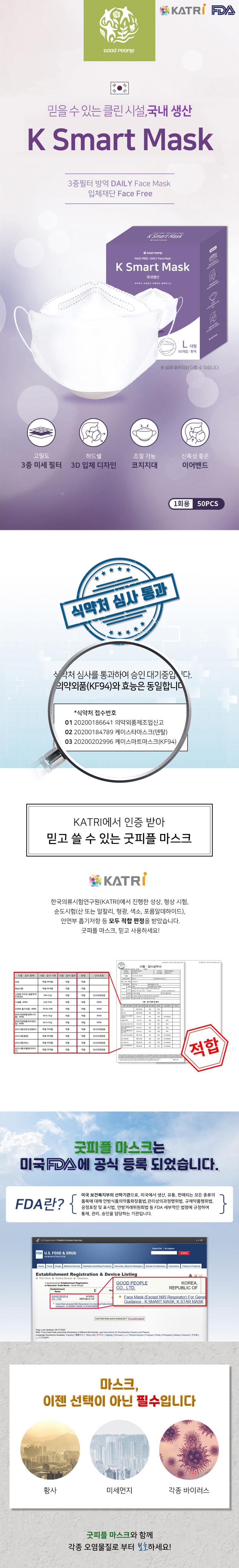 k_d_smart_mask_1_1.jpg