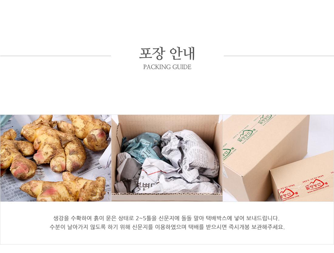 필창농산 안동 흙생강2kg