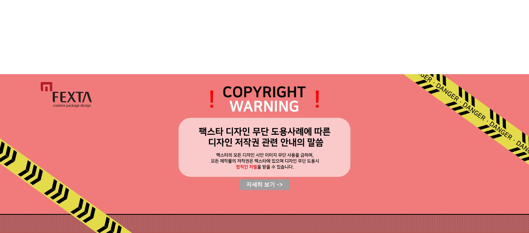 저작권안내