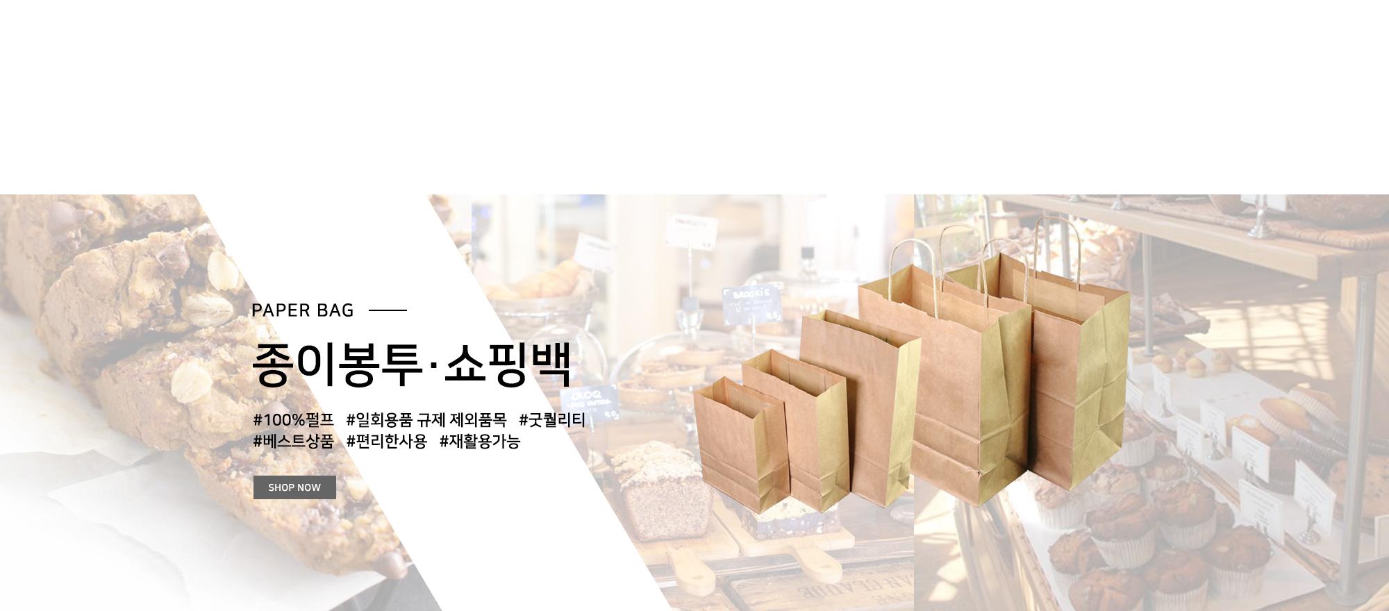 종이봉투·쇼핑백