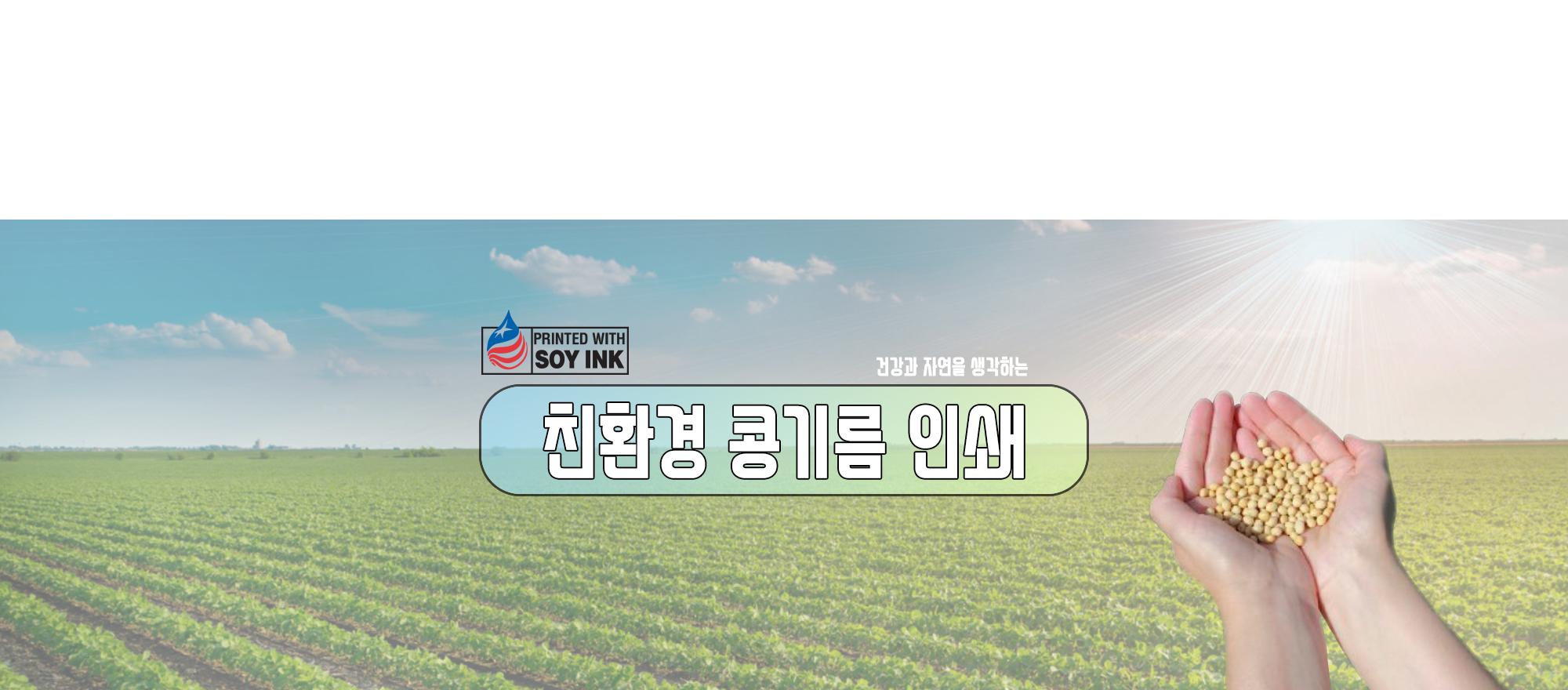 친환경 콩기름 인쇄