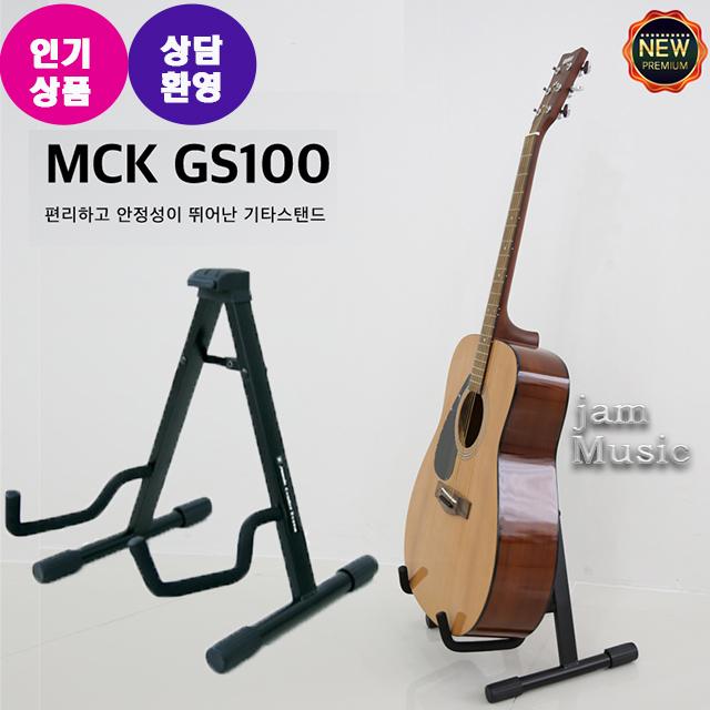 기타 스탠드 MCK-GS100
