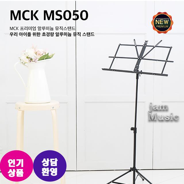 최고 가성비 휴대용 초경량 보면대 MCK-MS050