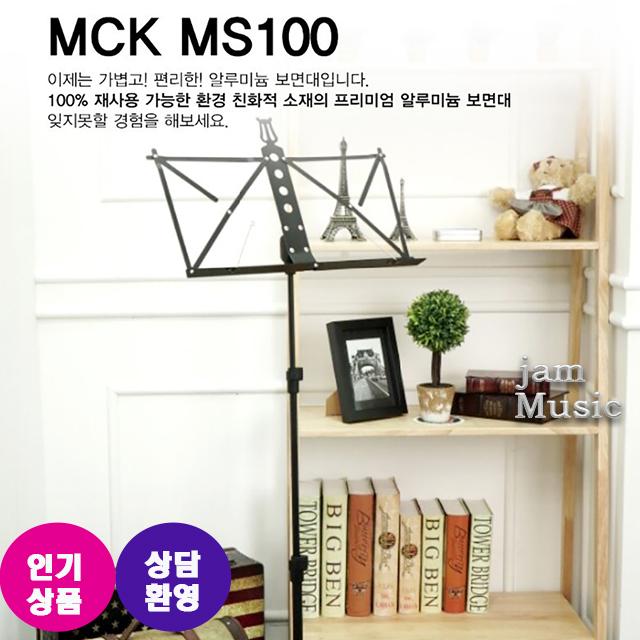휴대용 접이식 보면대 MCK-MS100